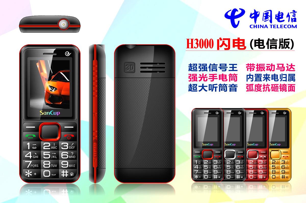 金国威H3000闪电-电信版